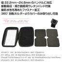 【送料無料】防水バイクホルダー 選べる3サイズ iPhone6/7/8 GalaxyS9/10 iP...