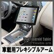 【送料無料】フレキシブルアーム 車載用 iPad Android Windows タブレット各種対応 シートレール固定タイプ 02P09Jul16