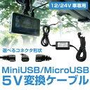 【送料無料】12/24V車対応 5V変換 降圧 Micro/Mini USBケーブル ACC/BAT直結 コネクタ向き3種から選択