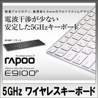 rapooアルミ製4.9mmウルトラスリム世界発の5GHzで動作するキーボードE9100