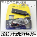 【送料無料】USBビデオキャプチャー EasyCAP 画像安定装置付き USBバスパワーで電源不要 編集ソフト「VideoStudioSE」付属 P25Jan15