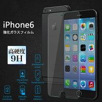 【送料無料】iPhone6用強化ガラスフィルム硬度9Hノーブランドバルク品