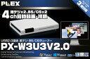 【スーパーセール】【送料無料】PLEX USB接続 地上デジタル・BS・CS対応TVチューナー PX-W3U3Ver2.0 /3波対応W地デジチューナー USB...
