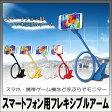 【送料無料】フレキシブルアーム iPhone/スマートフォン各社対応(xperia Galaxy )卓上ホルダー 卓上アームスタンド  P20Aug16