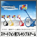 【送料無料】フレキシブルアーム iPhone/スマートフォン各社対応(xperia Galaxy )卓上ホルダー 卓上アームスタンド  02P03Dec16