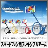 【スーパーセール】【送料無料】フレキシブルアーム iPhone/スマートフォン各社対応(xperia Galaxy )卓上ホルダー 卓上アームスタンド  02P03Dec16