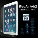【送料無料】iPadAir/Air2/Pro9.7用 強化ガラスフィルム 硬度9H ノーブランド 02P01Oct16