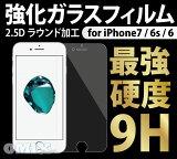【送料無料】iPhone7/6s/6用 強化ガラスフィルム 硬度9H 2.5Dラウンド加工 ノーブランド  02P03Dec16