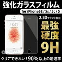 【送料無料】iPhone SE/5S/5C/5用 強化ガラスフィルム 硬度9H 2.5Dラウンド加工 ノーブランド  02P03Dec16