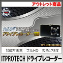 【スーパーセール】【送料無料】アウトレット ITPROTECH ドライブレコーダー IPT-DRFHD300FG 3型液晶/視野角175度/赤外線LED4個搭載/300万画素02P03Dec16