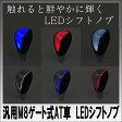 ショッピングLED 【送料無料】汎用 M8 ゲート式AT車対応 LEDシフトノブ02P27May16