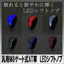 楽天NETの穴場Omix【送料無料】汎用 M8 ゲート式AT車対応 LEDシフトノブP20Aug16