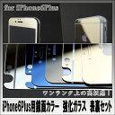 【送料無料】iPhone6Plus/6sPlus用 強化ガラスフィルム 前面・背面セット 鏡面加工 メタリックカラー 02P01Oct16