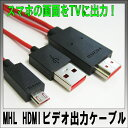 【送料無料】MHL変換アダプタ MHL HDMI ケーブル MHL to HDMI HDCP対応 XperiaZ3/Z2/Z4 スマホ.タブレットの映像をTVに出力 02P03Dec16