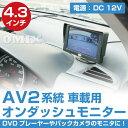 【送料無料】4.3インチ オンダッシュモニター 車載用 AV...