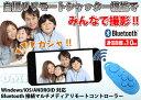 【送料無料】マルチメディアコントローラー ANDROID iOS PC ゲーム マルチメディアリモコン プレゼンにも 02P05Nov16