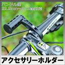 【送料無料】アクセサリーホルダー ステムホルダー  径22.2mm〜31.8対応02P03Dec16