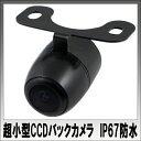 【送料無料】車載用バックカメラ CCD丸形小型タイプ 防水 広角170度  02P03Dec16