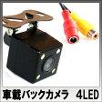 【送料無料】車載用バックカメラ CCD 4LEDタイプ 防水 広角170度02P09Jul16