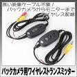 【送料無料】2.4G バックカメラ用 ワイヤレストランスミッター 02P09Jul16
