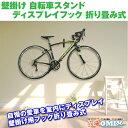 【スーパーセール】【送料無料】壁掛け 自転車スタンド ディスプレイフック 折り畳み式 02P03Dec16