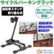 【送料無料】折り畳み式 自転車スタンド モバイル 収納 ロードバイク クロスバイク MTB対応 om-bst-m0102P09Jul16