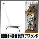 【送料無料】縦置き&横置き対応 自転車スタンド ロードバイク...
