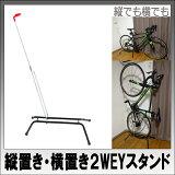 【スーパーセール】【送料無料】縦置き&横置き対応 自転車スタンド ロードバイク MTB クロスバイク ディスプレイスタンド 02P03Dec16