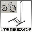 【送料無料】床置用 L字型 自転車スタンド 1台用  駐輪スタンド 屋内 屋外 02P05Nov16