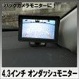 【スーパーセール】【送料無料】4.3インチ オンダッシュモニター 車載用 AV2系統02P18Jun16
