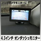 【送料無料】4.3インチ オンダッシュモニター 車載用 AV2系統