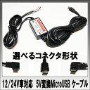 【送料無料】12/24V車対応 5V変換 降圧 MicroUSBケーブル ACC/BAT直結 コネクタ向き3種から選択 02P05Nov16