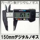 【スーパーセール】【送料無料】デジタルノギス 150 mm/inchi切替 02P03Dec16