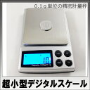 【送料無料】小型 精密デジタルスケール 電子はかり  02P01Oct16