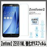 【スーパーセール】【送料無料】Zenfone2 5.5インチ用 強化ガラスフィルム 硬度9H 2.5Dラウンド加工 ノーブランド  ZE551ML/ZE550ML 02P03Dec16