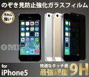 【送料無料】のぞき見防止 硬度9H 2.5Dラウンド加工 プライバシーガラス iPhoneSE/5s/5用 02P03Dec16