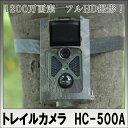 【送料無料】トレイルカメラ HC-500A 不可視赤外線 屋外用モーション検知無人カメラ 並行輸入品 02P01Oct16