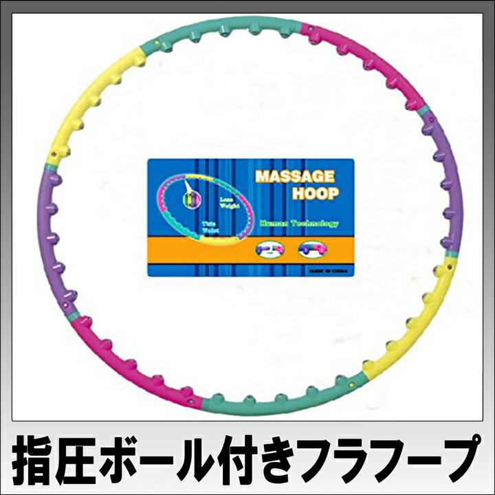 【送料無料】マグネット 指圧ボール付きフラフープ 組み立て式 エクササイズ シェイプアップ02P03Dec16