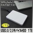 【送料無料】USB 3.0/2.0対応 2.5インチ ポータブルハードディスク 1TB 1000GB OM-MHDD-1000G 02P09Jul16