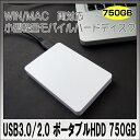 【送料無料】USB 3.0/2.0対応 2.5インチ ポータブルハードディスク 750GB OM-MHDD-750G 02P01Oct16
