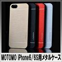 【送料無料】MOTOMO iPhone6/6S用 メタルケース 02P03Dec16