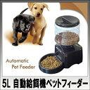 【送料無料】5L 自動給餌機 オートペットフィーダー 犬 猫 フードディスペンサー 02P01Oct16