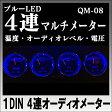 【送料無料】1DIN 4連マルチメーター VUメーター・温度計・電圧計02P27May16