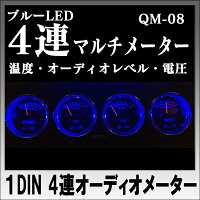 【送料無料】1DIN4連マルチメーターVUメーター・温度計・電圧計