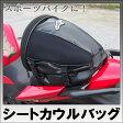 【送料無料】シートカウルバッグ 雨具入れ ツールバッグ 小物入れ 02P01Oct16
