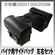 【送料無料】バイク用 サイドバッグ アメリカン 汎用 ツーリングバッグ 02P09Jul16