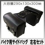 【送料無料】バイク用 サイドバッグ アメリカン 汎用 ツーリングバッグ 02P03Dec16