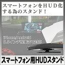 【スーパーセール】【送料無料】スマホ用 HUD オンダッシュスタンド ヘッドアップディスプレイ  02P03Dec16