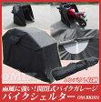 【送料無料】開閉式バイクガレージ バイクシェルター 266x103x156 ブラック  02P01Oct16