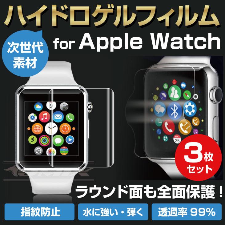 Apple Watch用 画面保護フィルム3枚セ...の商品画像